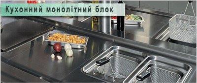 Кухонний монолітний блок