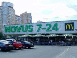Оборудование для супермаркетов Киев
